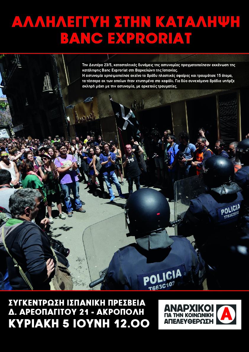 ΑΛΛΗΛΕΓΓΥΗ ΣΤΗΝ ΚΑΤΑΛΗΨΗ BANC EXPRORIAT – 5/6 12.00 συγκέντρωση στην Ισπανική πρεσβεία